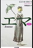 エマ(下) (ちくま文庫)