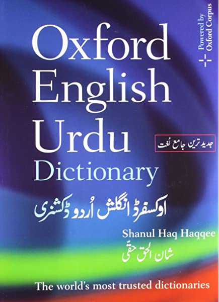 The Oxford English Urdu Dictionary Multilingual Edition Haqqee Shanul Haq 9780195793406 Amazon Com Books