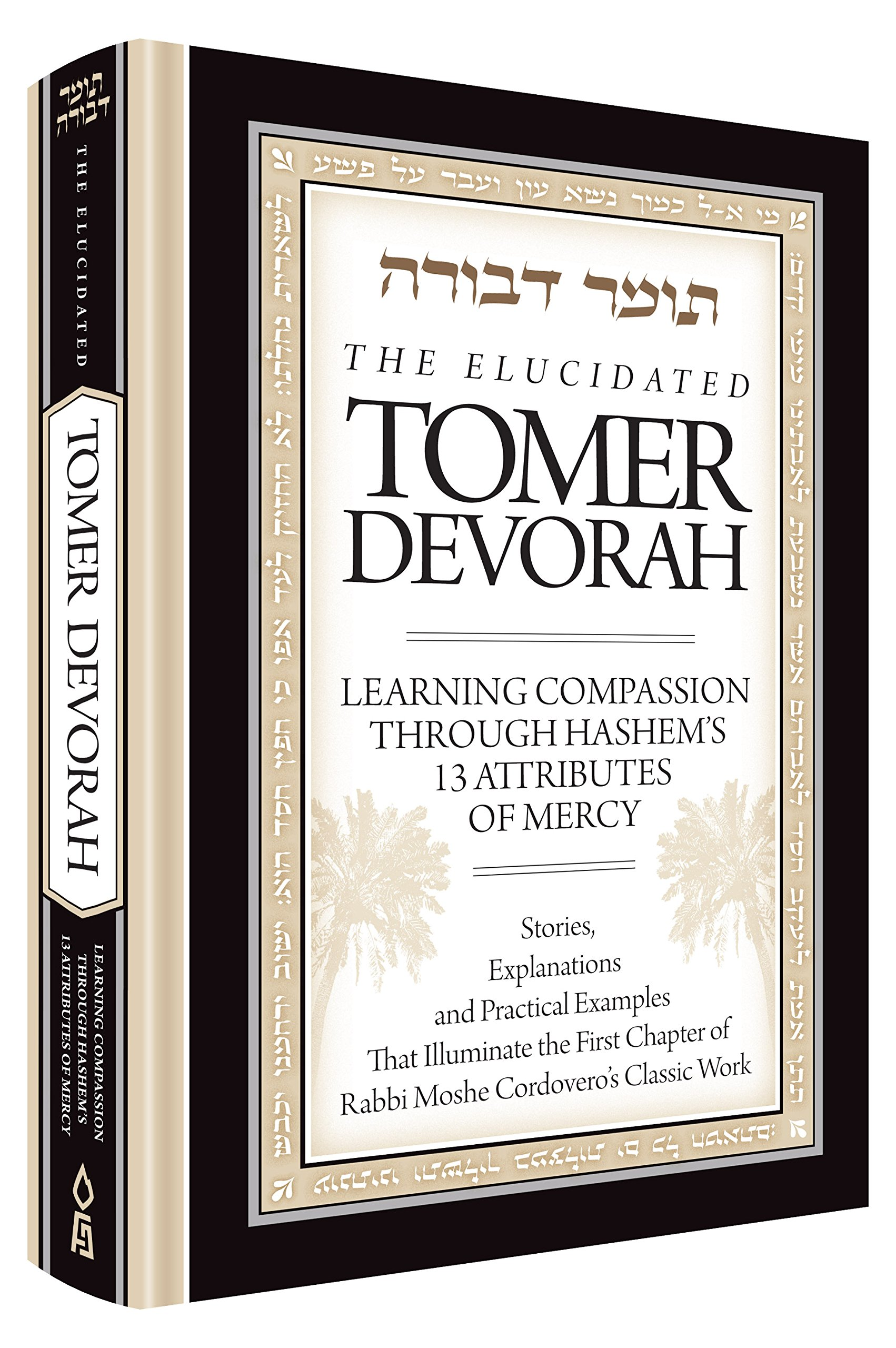 The elucidated tomer devorah rabbi shmuel meir riachi the elucidated tomer devorah rabbi shmuel meir riachi 9781680252088 amazon books fandeluxe Gallery