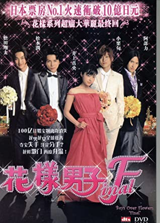 Hana yori dango final director's cut download.
