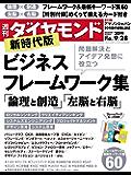 週刊ダイヤモンド 2019年9/28号 [雑誌]