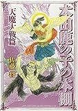本田鹿の子の本棚 天魔大戦篇 (LEED Café comics)