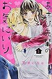 あさひ先輩のお気にいり(5) (講談社コミックス別冊フレンド)