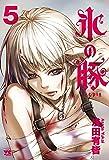氷の豚(5)(完結)(ヤングチャンピオン・コミックス)