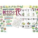 ラジオ深夜便 誕生日の花カレンダー 2020年版([カレンダー])