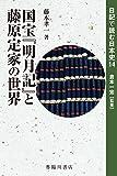 国宝『明月記』と藤原定家の世界 (日記で読む日本史)