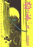 恐之本 / 仇 (SGコミックス)