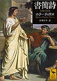 書簡詩 (講談社学術文庫)