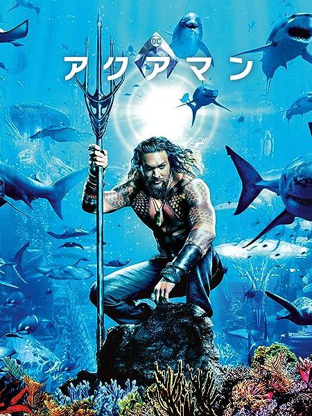 【映画の感想】「アクアマン Aquaman(2018)」- 大迫力の海洋スペクタクル!細けぇこたぁいいんだよ!