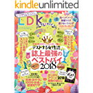 LDK (エル・ディー・ケー) 2019年1月号 [雑誌]