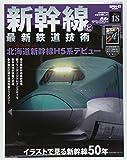鉄道のテクノロジー vol.18― 新幹線と最新鉄道技術