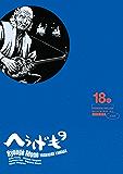 へうげもの(18) (モーニングコミックス)