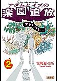 アダムとイブの楽園追放されたけど… 分冊版(2) (モーニングコミックス)