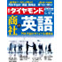 週刊ダイヤモンド 2016年12/10号 [雑誌]