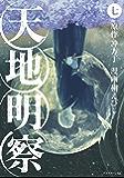 天地明察(7) (アフタヌーンコミックス)