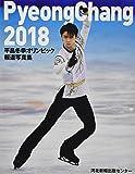 平昌冬季オリンピック報道写真集