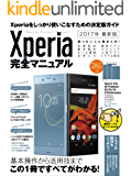 Xperia完全マニュアル