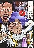 国民クイズ (上巻) (Ohta comics)