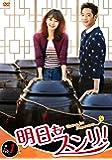 明日もスンリ! DVD-BOX4