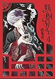 妖飼兄さん 4巻 (デジタル版Gファンタジーコミックス)