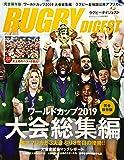 ワールドカップ2019・大会総集編 2019年 12 月号 [雑誌]