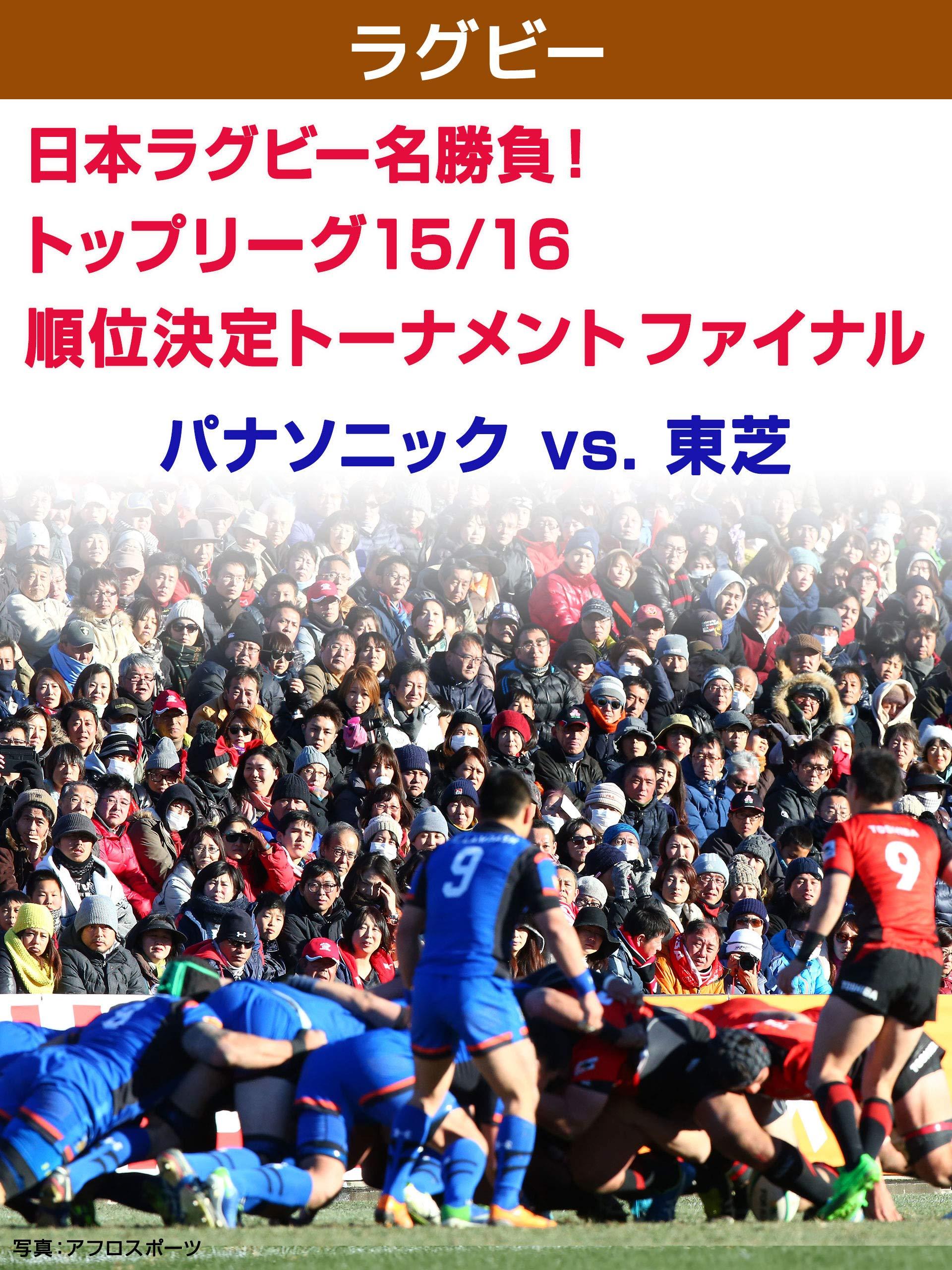 ラグビー 日本 リーグ