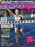 実業団女子駅伝2019 クイーンズ駅伝in宮城 (サンデー毎日増刊)