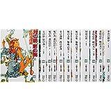 十二国記 文庫 1-11巻セット (講談社X文庫―ホワイトハート)
