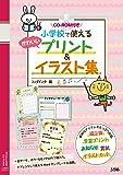CD-ROM付き 小学校で使える かわいいプリント&イラスト集
