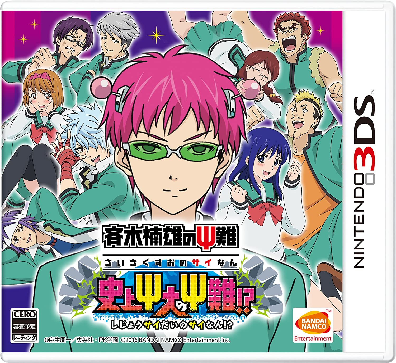 斉木楠雄のΨ難 史上大のΨ難!  - 3DS B01LE5E3L6