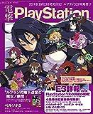 電撃PlayStation (プレイステーション) 2016年 7/14号 Vol.617 [雑誌]