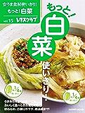 安うま食材使いきり!vol.15 もっと!白菜使いきり! (レタスクラブMOOK)