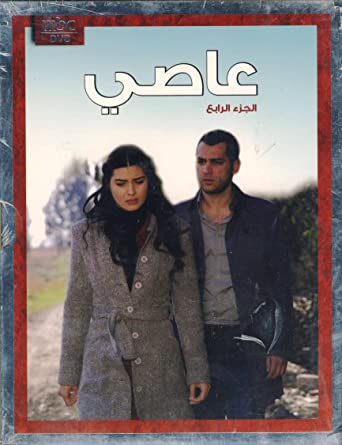 Assi Turkish Series (Season 4): Amazon ca: DVD