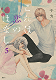 これは恋のはなし(5) (ARIAコミックス)