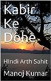 Kabir Ke Dohe: HIndi Arth Sahit (Hindi Edition)