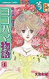 ヨコハマ物語(4) (デザートコミックス)