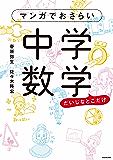 マンガでおさらい中学数学 (中経☆コミックス)