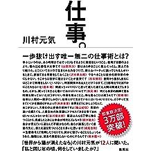 Shigoto Sep 1, 2014