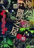 闇芝居 3期 [DVD]