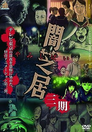 闇芝居 三期 DVD