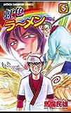 虹色ラーメン(5) (少年チャンピオン・コミックス)