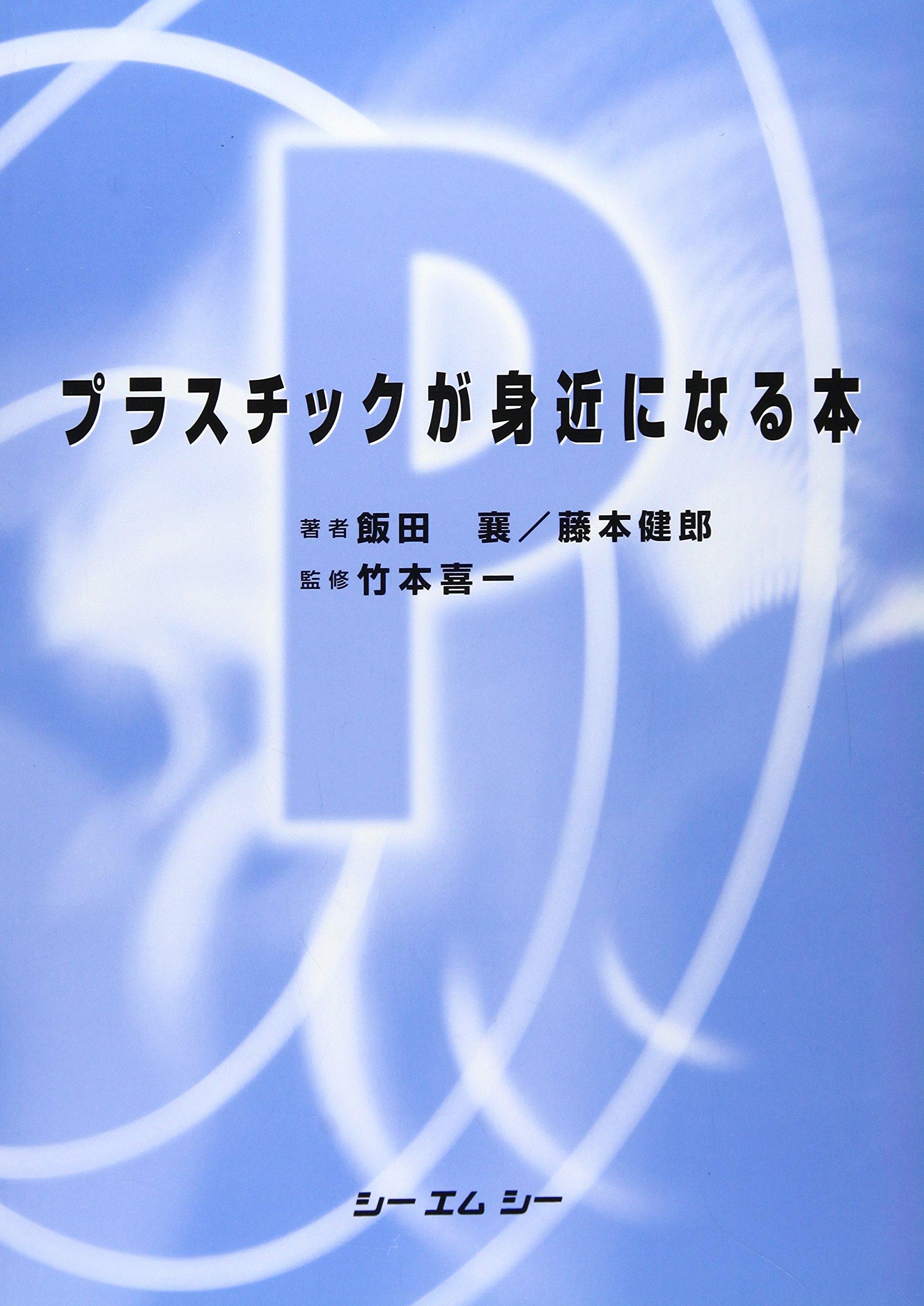 The book plastic becomes familiar (CMC books) (2001) ISBN: 4882317389 [Japanese Import] pdf