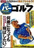 週刊パーゴルフ 2018年 02/20号 [雑誌]