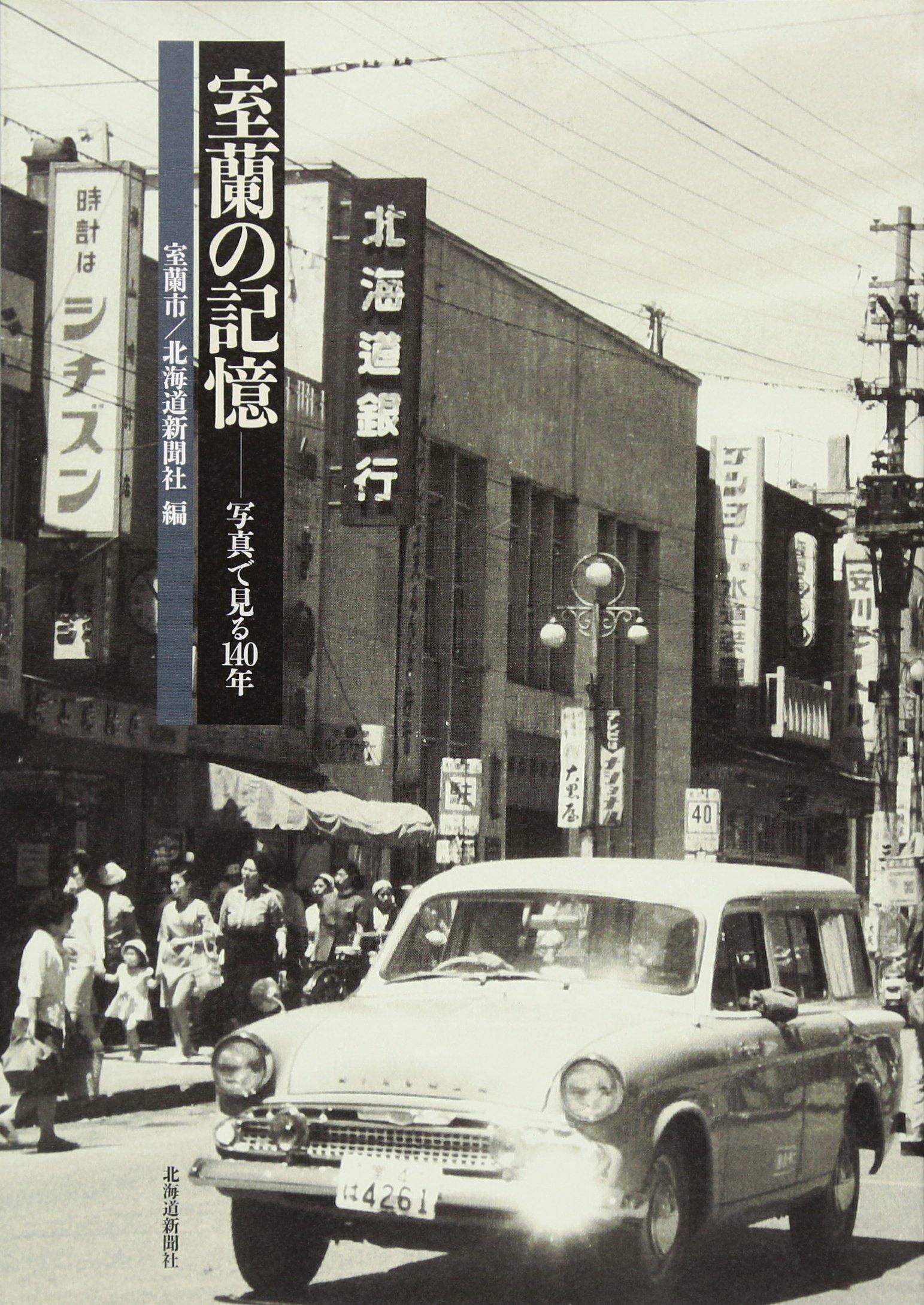 Read Online Muroran no kioku : shashin de miru 140-nen pdf epub