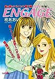 ENGAGE~星の瞳のシルエット番外編