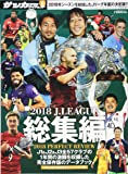 2018 Jリーグ総集編 2019年 1/23 号 [雑誌]: ワールドサッカーダイジェ 増刊