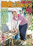 田舎に泊まろう 嬬恋編(ISD-84) [DVD]