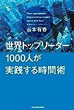 世界トップリーダー1000人が実践する時間術