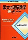 阪大の理系数学20カ年[第6版] (難関校過去問シリーズ)