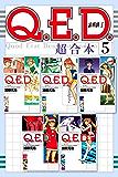 Q.E.D.証明終了 超合本版(5) (月刊少年マガジンコミックス)